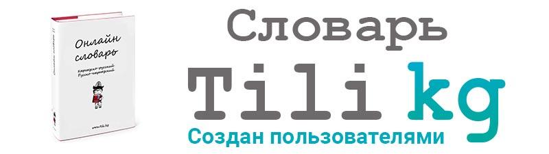 Юдахин к. К. Киргизско-русский словарь. В двух книгах [djvu] все.
