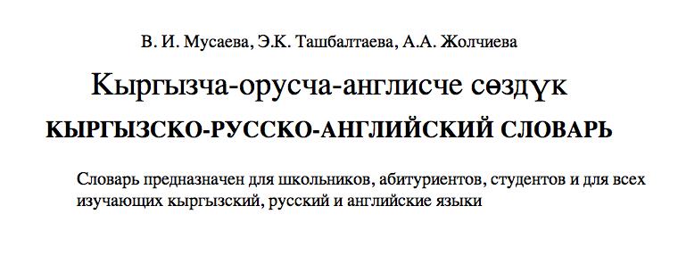 Скачать таджикские терминологические словари tsargrad-hotels. Ru.